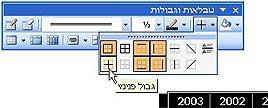 מדריך|עיצוב טקסט בטבלה.