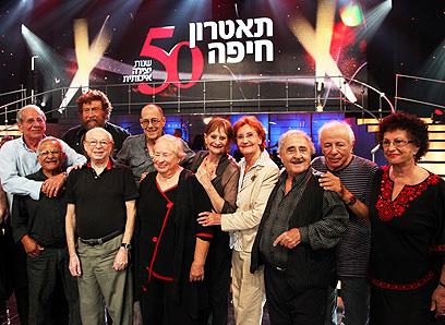 תיאטרון חיפה חוגג 50