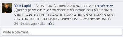 התגובה של לפיד בפייסבוק