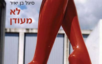 Image result for לא מעודן סיגל בן יאיר