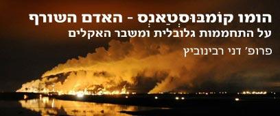 http://www.ynet.co.il/PicServer2/25102009/2269065/homo_408.jpg