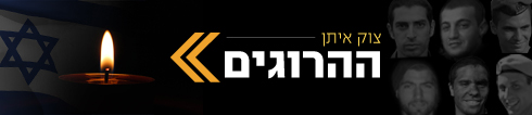 """A """"Cuk éjtán"""" hadművelet 29. napján a hadsereg kivonul a Gázai-övezetből"""