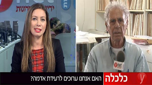 רעידת אדמה בישראל: Ynet רעידת אדמה בעוצמה 4.4 הורגשה בישראל