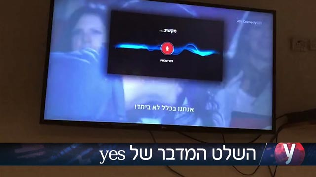 מקורי השלט החדש של Yes מקשיב לכם JV-02