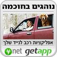 אפליקציות רכב לנייד שלך