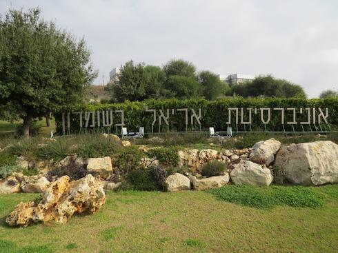אוניברסיטת אריאל (צילום: יצחק שליסל)