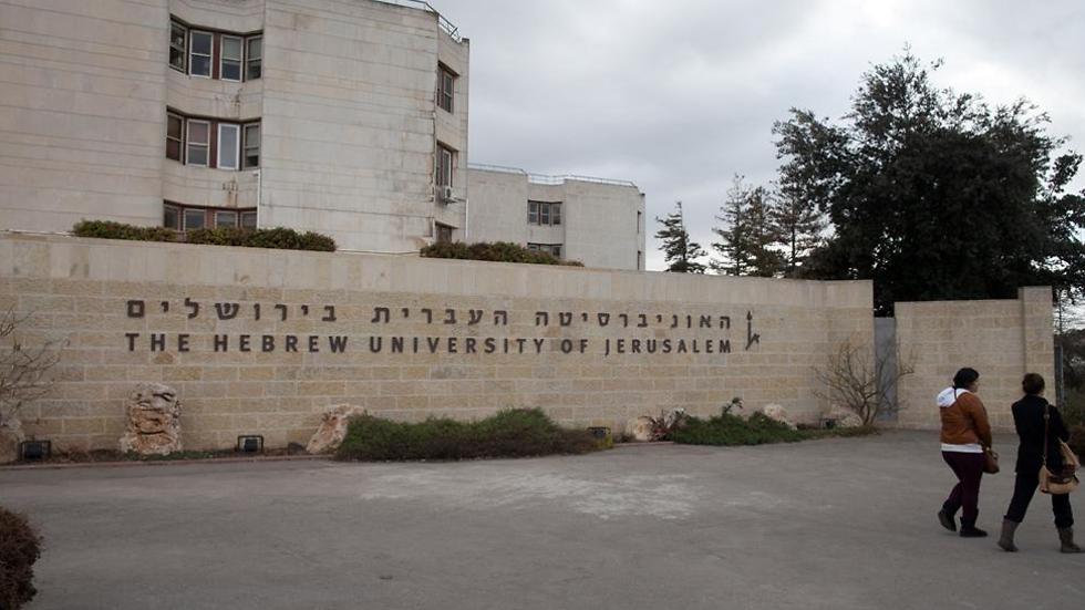 האוניברסיטה העברית בירושלים (צילום: אוהד צויגנברג)