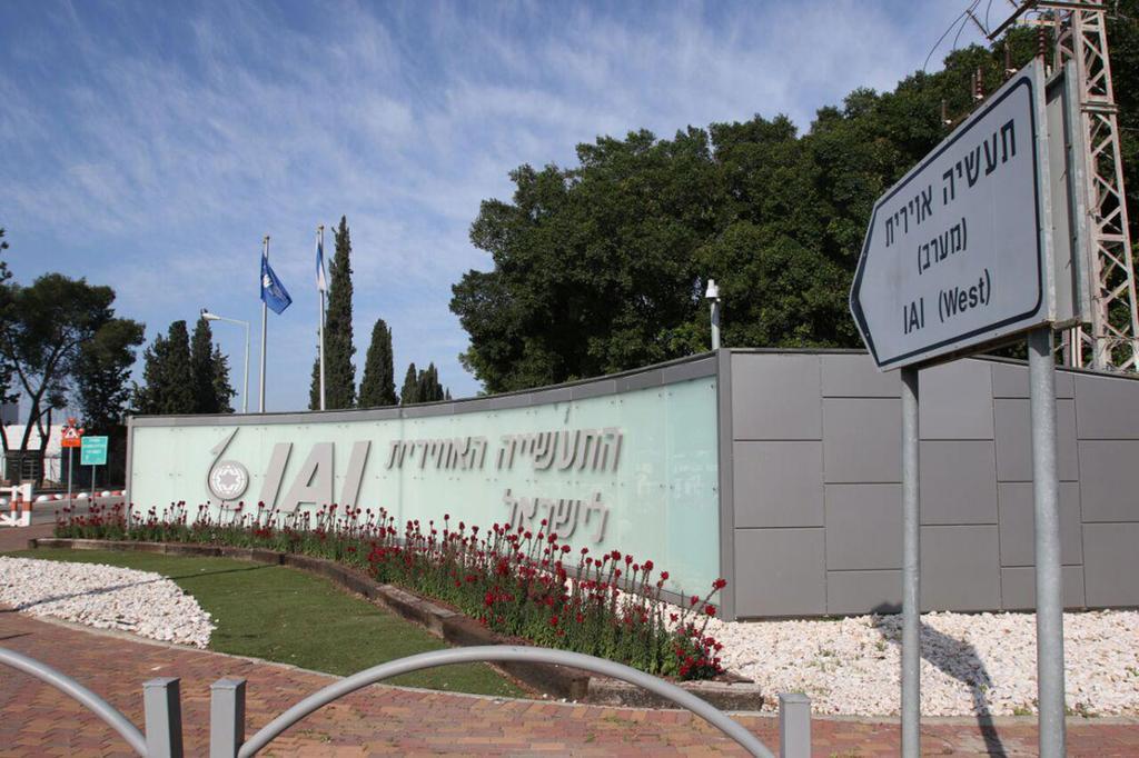 בכניסה למפעל התעשייה האווירית (צילום: אבי מועלם) (צילום: אבי מועלם)