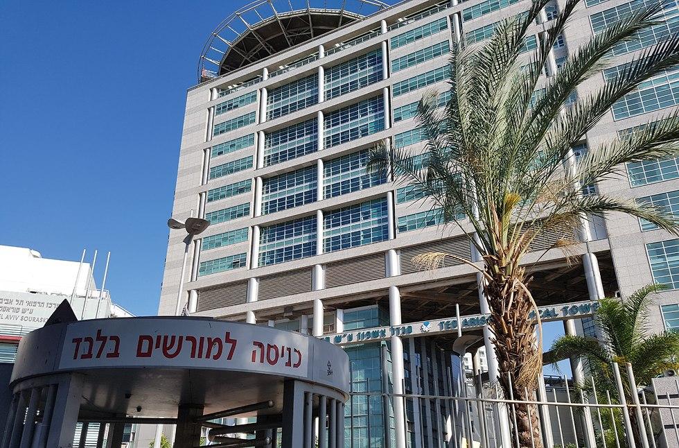 Ichilov Hospital in Tel Aviv ()