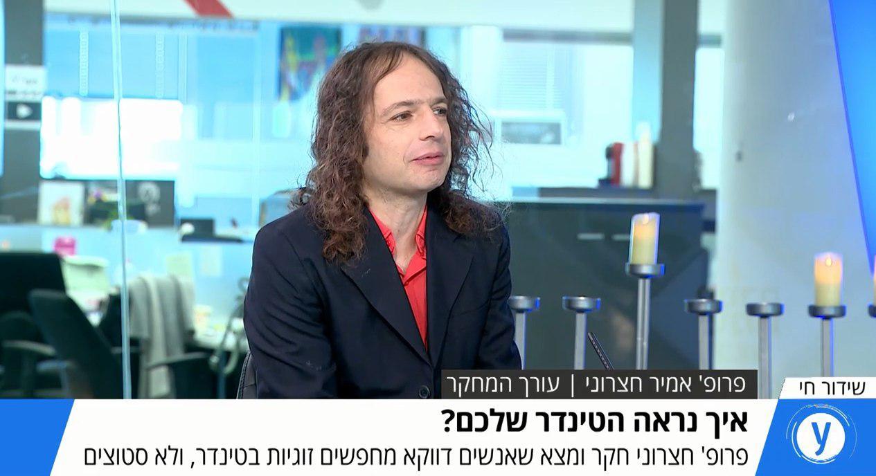 צילום: מתוך הווידאו