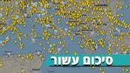 צילום מסוך מתוך flightradar24.com