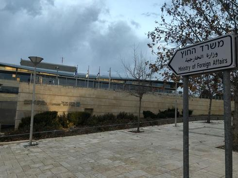 The Foreign Ministry in Jerusalem  ()