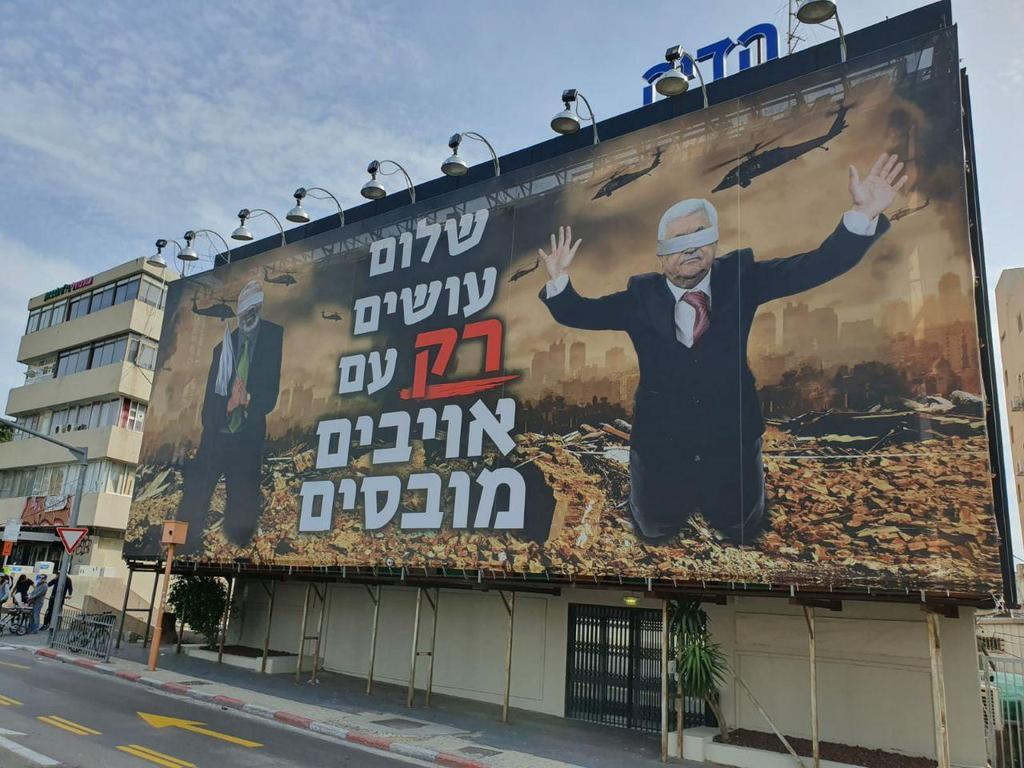 The billboard in Tel Aviv depicting Abbas and Haniyeh surrendering ()