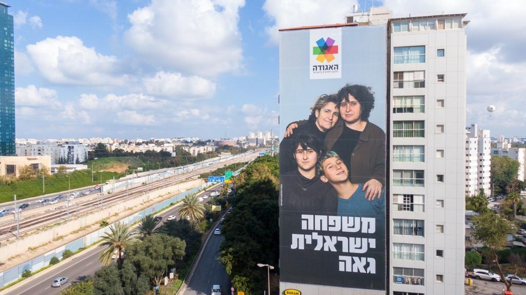 משפחת צווקבנקל אלכסנדר בקמפיין משפחה ישראלית גאה (צילום: עומר שלו)