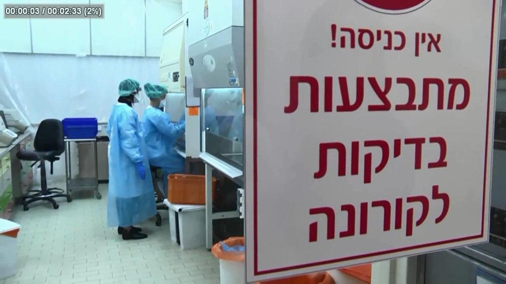 A coronavirus testing lab at Sheba Medical Center  ()