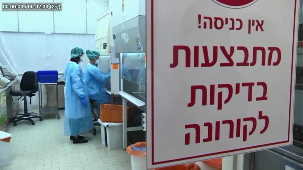 Medical lab for coronavirus tests at Sheba Hostpital ()