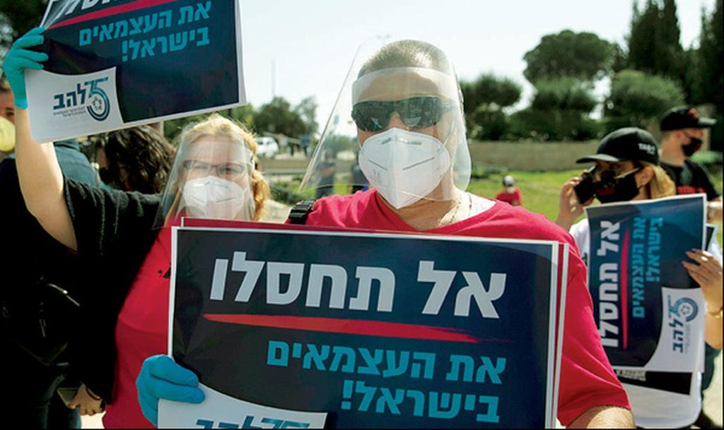 הפגנה של ציבור העצמאים ()