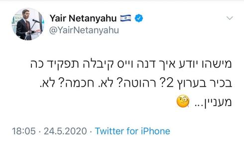 A Yair Netanyahu tweet from May 2020 in which he hints that Channel 12 correspondent Dana Weiss used sexual favors to further her career  ()