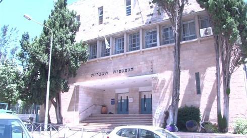 Здание Еврейской гимназии в Иерусалиме. Фото: Алекс Гамбург ()
