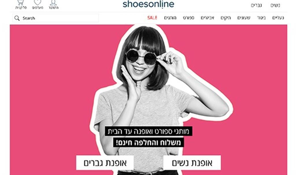 צילום מסך: אתר shoesonline
