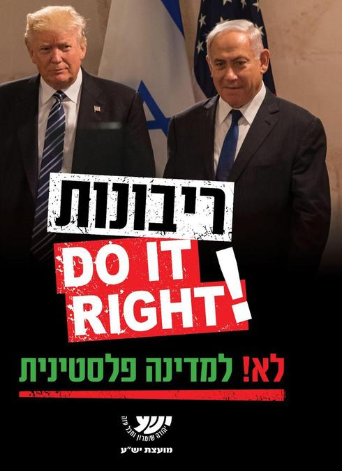 A Yesha Council campaign poster against the Trump peace plan  ()
