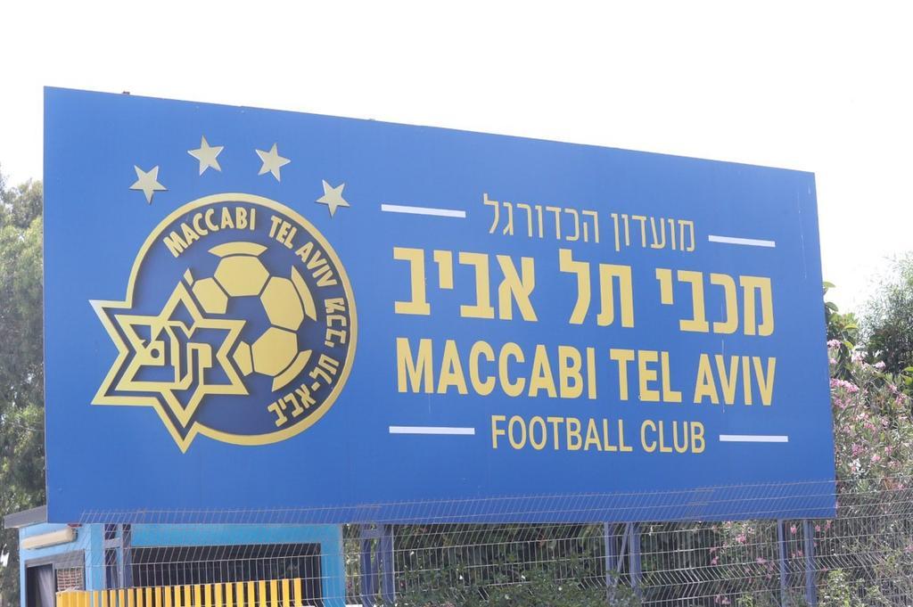 שלט מכבי תל אביב (צילום: אורן אהרוני)