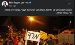 רגב גינתה את המפגינים – עם תמונת פייק