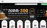 צילוםמסך מהאתר