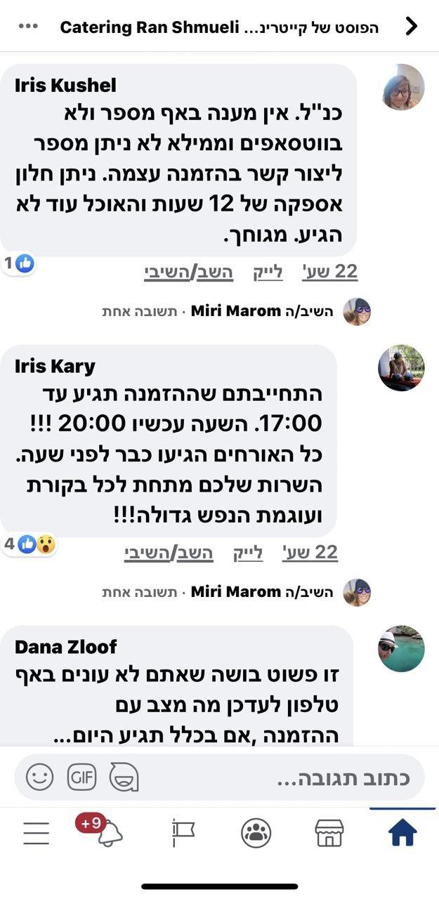 צילום מסך מתוך חשבון הפייסבוק
