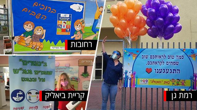 צילום: עיריית רמת גן,  בית ספר ניצני המדע