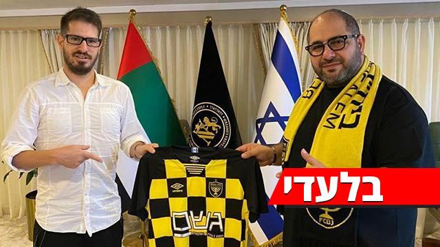 """צילום: באדיבות בית""""ר ירושלים"""