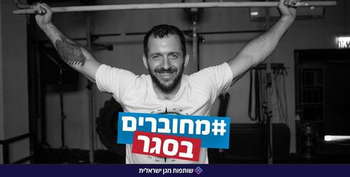 צילום: שותפות מגן ישראלית