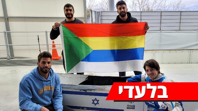 מבצע שלג: הנבחרת הישראלית שחולמת על אולימפיאדת החורף