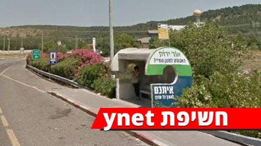 צילום: Google maps
