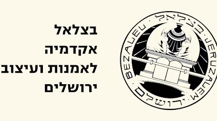 הלוגו של בצלאל