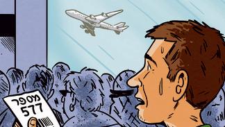 Карикатура: Гай Морад